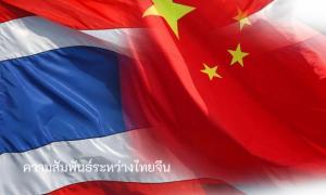 การเชื่อมต่อระหว่างไทยจีน
