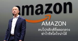 Amazon ลบโปรดักส์ที่หลอกลวง