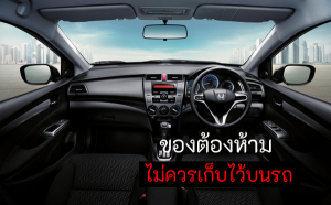 สิ่งของที่ไม่ควรอยู่ในรถ