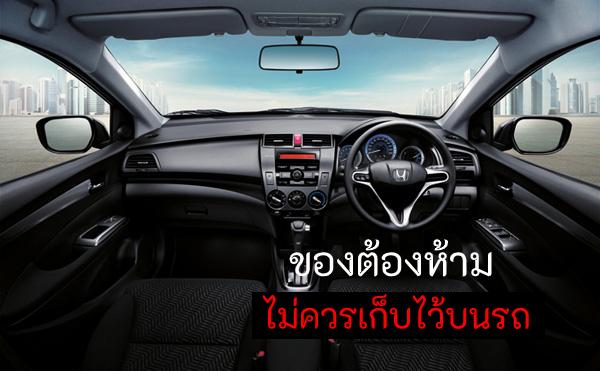 สิ่งของต้องห้ามที่ไม่ควรอยู่ในรถ